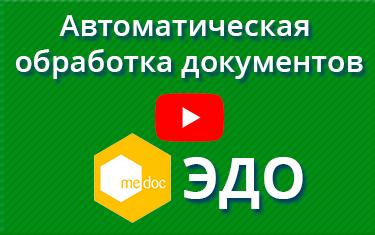 M.E.Doc: ЭДО. Автоматическая обработка документов