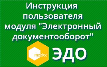 Инструкция пользователя модуля «Электронный документооборот» в «M.E.Doc»