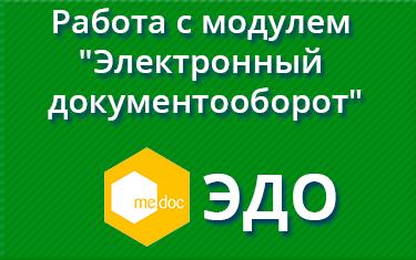 Работа с модулем «Электронный документооборот» в «M.E.Doc»