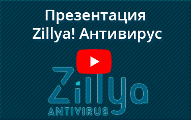 Презентация Zillya! Антивирус (Видео)