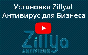 Установка Zillya! Антивирус для Бинеса