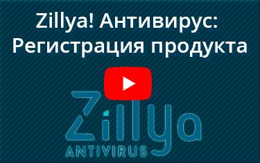 Zillya! Антивирус: Регистрация продукта